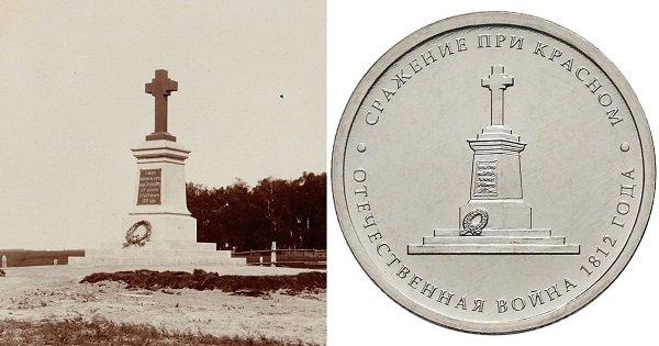 Реверс памятной 5-рублевой монеты в память сражении при Красном