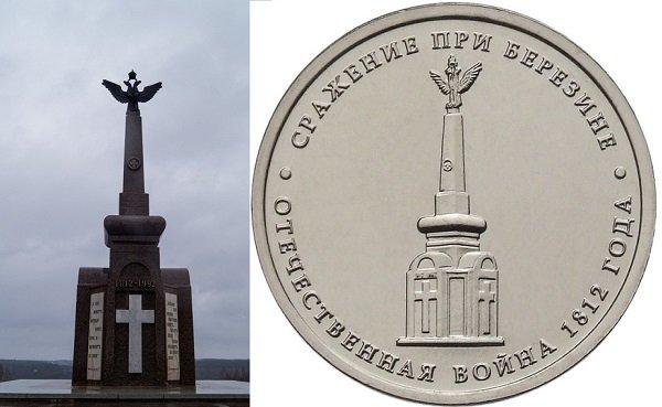Реверс памятной 5-рублевой монеты в память о сражении при Березине