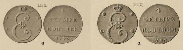 Две разновидности 4-копеечника 1796 года. 1 – шнуровидный гурт, 2 – сетчатый гурт