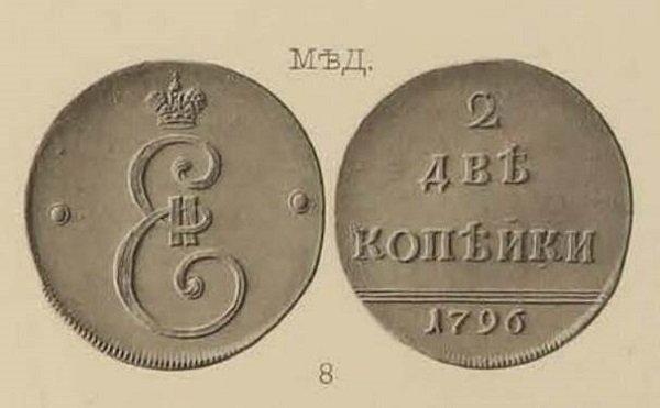 2 копейки. 1796 год. Гурт сетчатый или шнуровидный