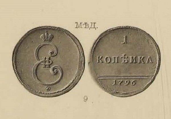 1 копейка. 1796 год. Гурт сетчатый или шнуровидный