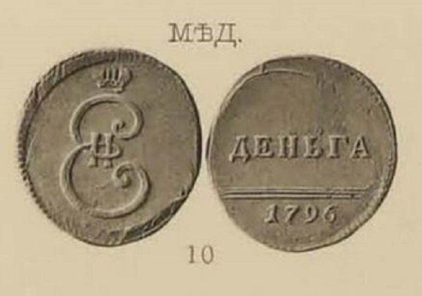 Деньга. 1796 год. Гурт шнуровидный