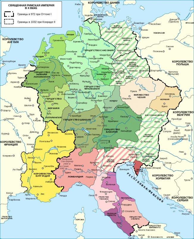 Священная Римская империя в Х веке