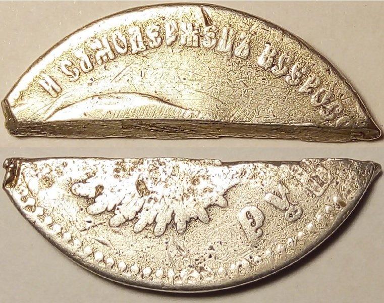 Обрезок серебряного рубля