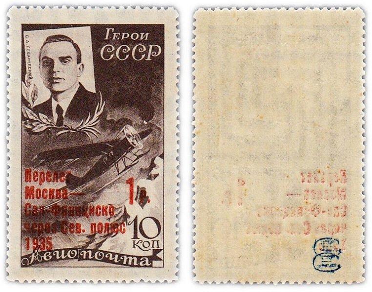 Надпечатка  «Перелет Москва - Сан-Франциско через Северный полюс» (1935)