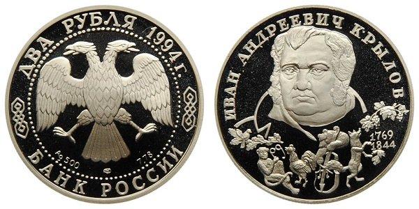 Характеристики монеты: серебро 500/1000, диаметр 33 мм, вес 15,87 г (7,78 г чистого серебра), тираж 250 000 шт., качество выпуска Proof
