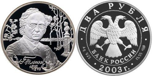 Характеристики монеты: серебро 925/1000, диаметр 33 мм, вес 17 (15,55 чистого серебра) г., тираж 10 000 шт., качество выпуска Proof