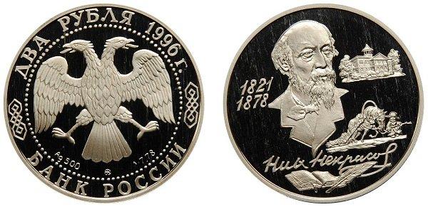Характеристики монеты: серебро 500/1000, диаметр 33 мм, вес 15,87 г (7,78 г чистого серебра), тираж 50 000 шт., качество выпуска Proof