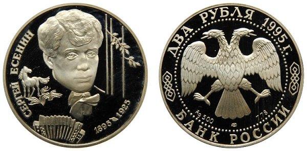 Характеристики монеты: серебро 500/1000, диаметр 33 мм, вес 15,87 г (7,78 г чистого серебра), тираж 200 000 шт., качество выпуска Proof