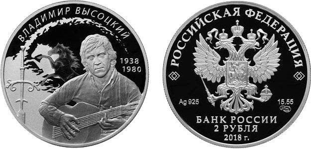 Характеристики монеты: серебро 925/1000, диаметр 33 мм, вес 17 г (15,55 г чистого серебра), тираж 3000 шт., качество выпуска Proof
