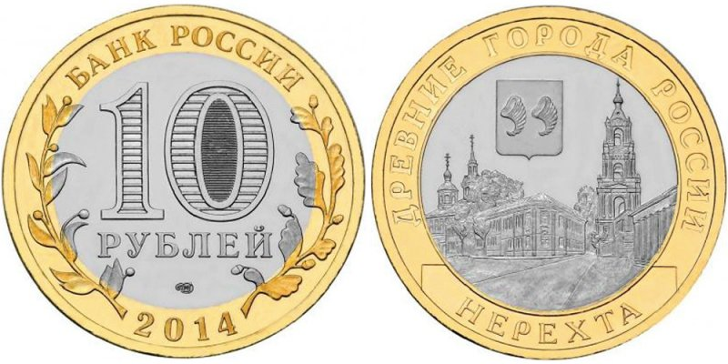 10 рублей 2014 года «Нерехта»