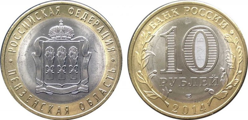 10 рублей 2014 года «Пензенская область»
