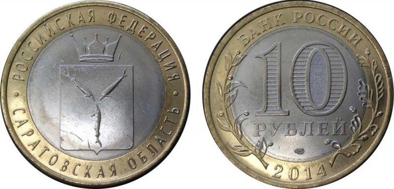 10 рублей 2014 года «Саратовская область»