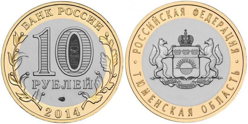 10 рублей 2014 года «Тюменская область»