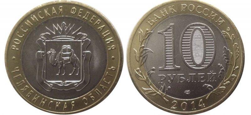 10 рублей 2014 года «Челябинская область»