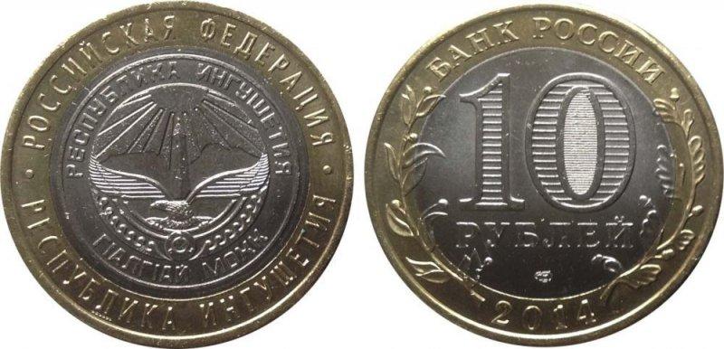 10 рублей 2014 года «Республика Ингушетия»