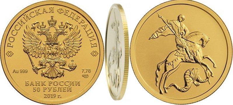 Монета с новым вариантом аверса