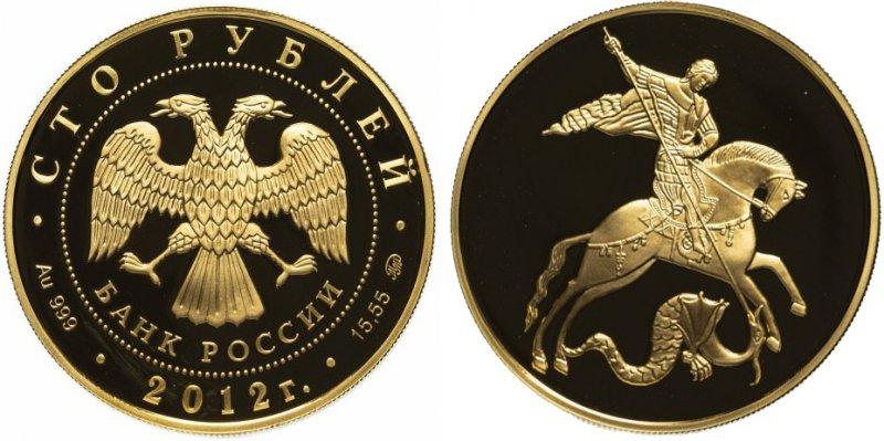 100 рублей «Георгий Победоносец» (качество «Proof»)