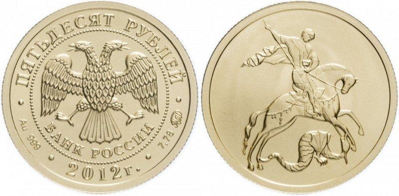 «Георгий Победоносец» 2012 года качества «Uncirculated»