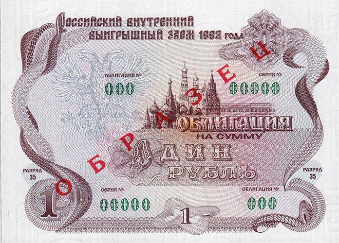 1 рубль. Облигация 1992 года
