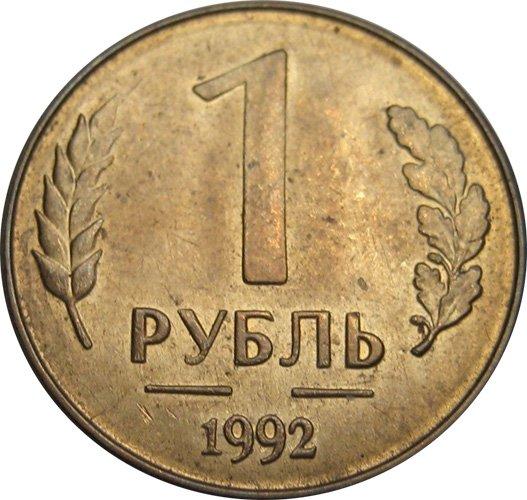 1 рубль 1992 года без знака двора
