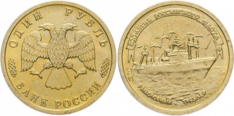 Монета ленинградской чеканки с логотипом