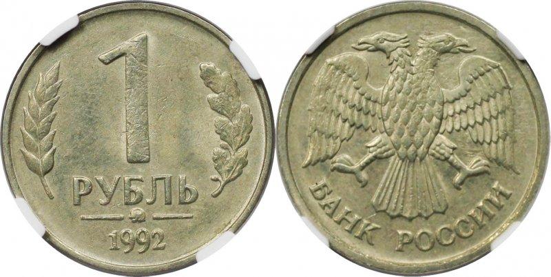 Немагнитный рубль 1992 года ММД