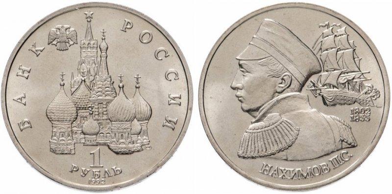 Юбилейный рубль ЛМД