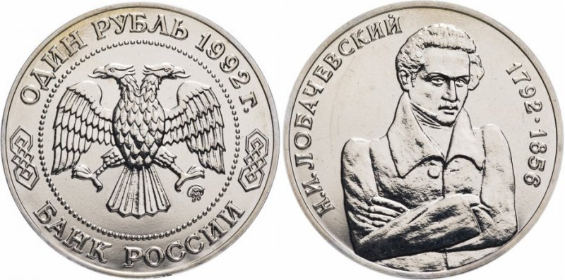 Юбилейный рубль ММД