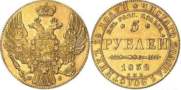 Памятные 5 рублей 1832 г.