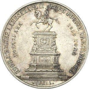 1 рубль 1859 г. (реверс)