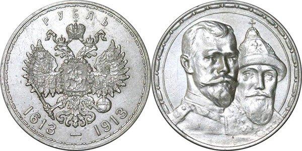 """1 рубль 1913 г. """"300 лет династии Романовых"""""""