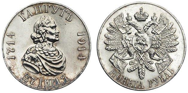 """1 рубль 1914 г. """"Гангут"""""""