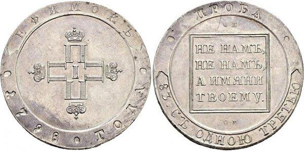Ефимок 1798 года