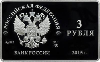"""Аверс 3 рубля 2015 года """"Выпуск первой платёжной карты НСПК"""""""