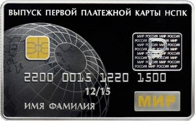 """Реверс 3 рубля 2015 года """"Выпуск первой платёжной карты НСПК"""""""