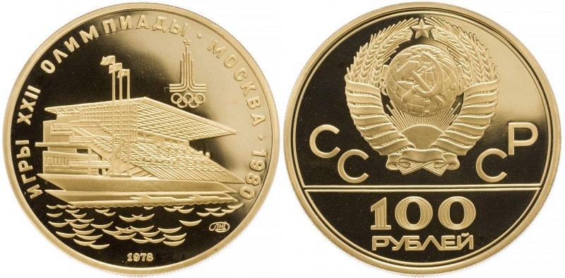 100 рублей 1978 года «Олимпиада-80: Гребной канал в Крылатском, Москва» (пруф)