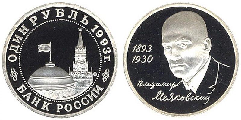 Монета «100-летие со дня рождения В. В. Маяковского» (мельхиор, 1993 г.). Россия, номинал 1 рубль
