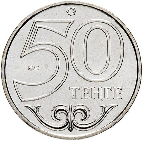 Аверс монет серии «Города Казахстана»