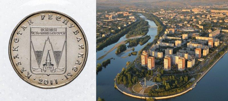 Реверс монеты «Усть-Каменогорск» 2011 г. / Панорамный вид на Усть-Каменогорск