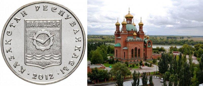 Реверс монеты «Павлодар» 2012 г. / Благовещенский кафедральный собор Павлодара