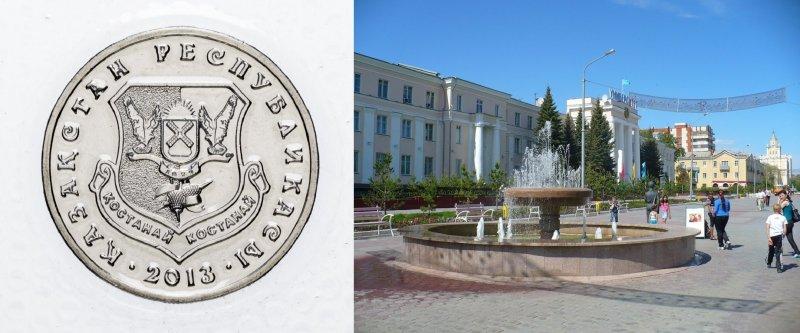 Реверс монеты «Костанай» 2013 г. / улица Байтурсынова в Костанае