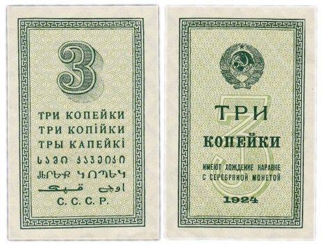 Временная бона 3 копейки 1924 года