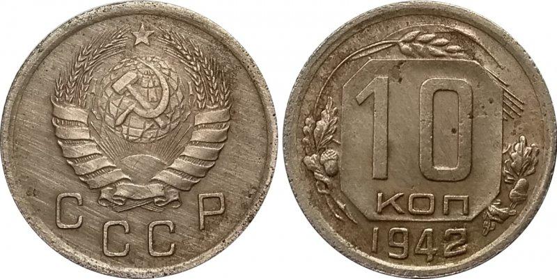 Подделка 10 копеек 1942 года