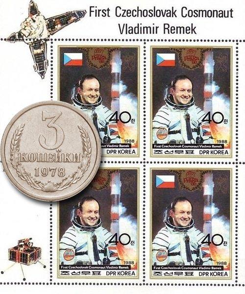 Малый лист с первым космонавтом ЧССР и перепутка по металлу