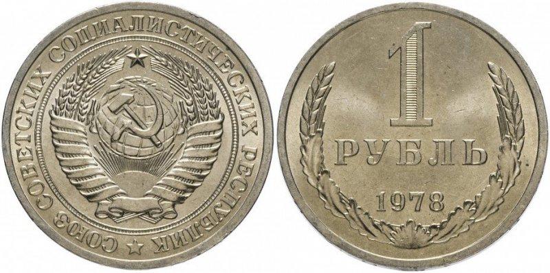 Монета мешковой сохранности