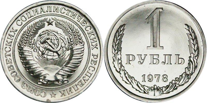 Монета из набора
