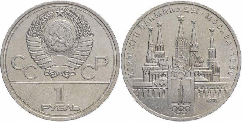 Олимпийский рубль «Кремль»