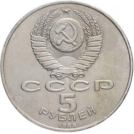 Аверс монет 1989 года, посвященных достопримечательностям СССР