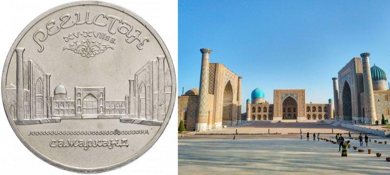 Реверс монеты «Регистан» 1989 г. / Регистан в Самарканде